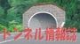 トンネル情報誌