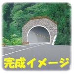トンネル工事日記