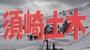 高知県須崎土木事務所公式ホームページ