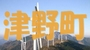 津野町公式ホームページ