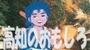 高知観光・高知のおもしろいページ